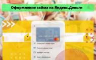 Оформление займа на Яндекс кошелек: главные преимущества, требования к заемщику