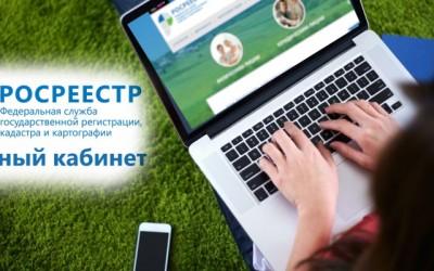 Личный кабинет Росреестр: функционал аккаунта, использование мобильного приложения