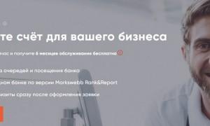 Как открыть расчетный счет для ИП в Промсвязьбанке: пошаговый процесс, преимущества и описание услуг