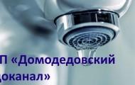 Личный кабинет Домодедовского водоканала: инструкция по регистрации, функции аккаунта