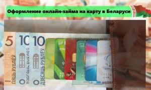 Оформление онлайн-займа на карту в Беларуси: выбор МФО, требования к заемщику