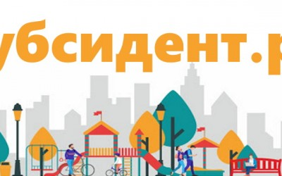 Личный кабинет юридического лица на сайте Субсидент.ру: инструкция для входа, функции профиля