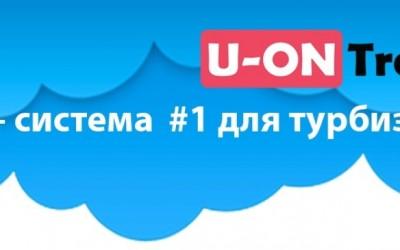 CRM-системы U-ON.Travel – как зарегистрироваться и войти в личный кабинет