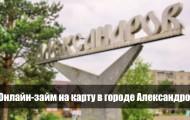 Правила оформления займа на карту в Александрове: условия от МФО, способы возврата долга