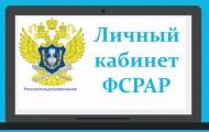Личный кабинет ФСРАР: инструкция по регистрации аккаунта, преимущества сайта