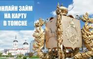 Оформление займа на карту в Томске: условия для заемщиков, способы погашения долга