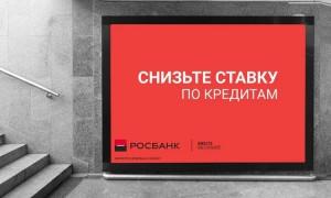 Рефинансирование кредитов других банков в Росбанке: требования к клиенту, процентная ставка