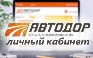 Личный кабинет Автодор: инструкция по регистрации, возможности персонального профиля