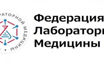 Личный кабинет Федерации лабораторной медицины: регистрация на сайте, функционал аккаунта