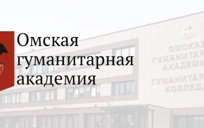 Инструкция по оформлению личного кабинета ОмГА