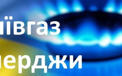 Личный кабинет Киевгазэнерджи: алгоритм регистрации, инструкция для входа в аккаунт