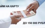 Как оформить займ на сумму 150000 рублей: пошаговая инструкция, правила выбора МФО