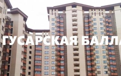 Личный кабинет «Гусарская Баллада»: регистрация аккаунта, использование мобильного приложения