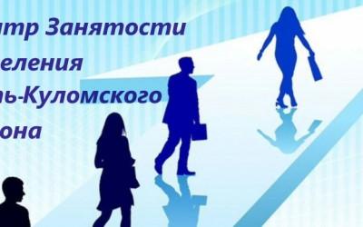 ЦЗН Усть-Кулом: процедура регистрации и функции личного кабинета