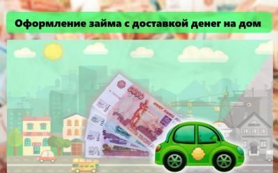 Оформление займа с доставкой денег на дом: преимущества МФО, условия для заемщиков