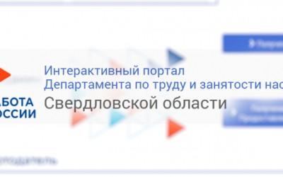 Личный кабинет ЦЗН Урал: регистрация на сайте, удобный поиск работы