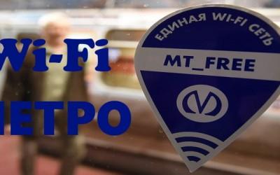 Личный кабинет Вай-Фай Метро: правила регистрации, отключение рекламы