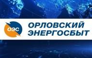 Личный кабинет Орловского Энергосбыта: как регистрироваться, авторизоваться и пользоваться