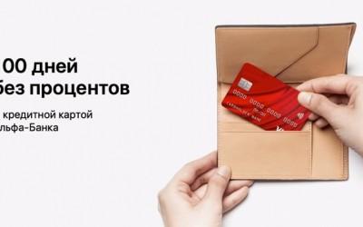 Кредитная карта с грейс-периодом на 100 дней без процентов: самые выгодные предложения от разных банков