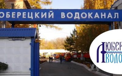 Личный кабинет Люберецкого Водоканала: регистрация на официальном сайте, возможности аккаунта