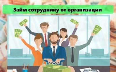 Займ сотруднику от организации: правила оформления, особенности налогообложения