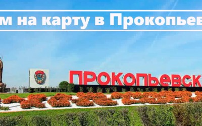 Как быстро получить займ на карту в Прокопьевске: пошаговый алгоритм, правила погашения долга