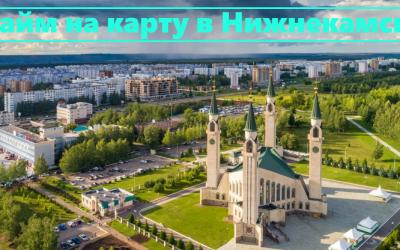 Правила оформления займа в Нижнекамске: главные плюсы МФО, требования к банковской карте
