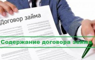 Правила составления договора займа: обязательные условия, стороны соглашения