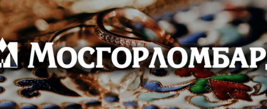 Мосгорломбард: регистрация личного кабинета, вход, функционал ЛК
