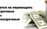 Требуется ли переводить долгосрочные займы в краткосрочные: правила заполнения бухгалтерской отчетности