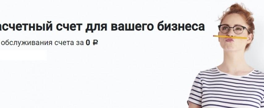 Как клиенту открыть расчетный счет в банке Уралсиб: пошаговый алгоритм