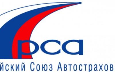 Личный кабинет РСА: инструкция для входа, функции аккаунта