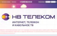 Личный кабинет НВ телеком: правила регистрации на сайте, восстановление пароля