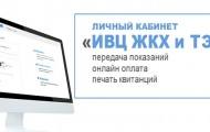 Личный кабинет на сайте www.ivc34.ru: алгоритм регистрации, функции аккаунта