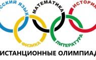 Личный кабинет на сайте Интолимп: регистрация аккаунта, подача заявки на участие в олимпиаде