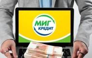 МигКредит запустил досрочное погашение займов