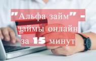Альфа займ - вход в личный кабинет