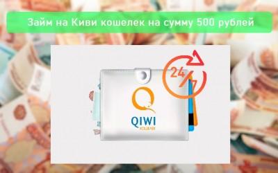 Оформление займа на Киви кошелек на сумму 500 рублей: выбор МФО, требования к заемщику