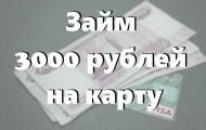 Займ 3000 рублей на карту: условия получения, пошаговый процесс оформления