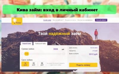 Личный кабинет МФО Кива займ: пошаговый процесс регистрации, требования к заемщику