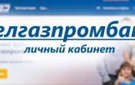 Личный кабинет интернет-банкинга Белгазпромбанка: инструкция по регистрации, преимущества сервиса