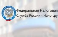 Личный кабинет налогоплательщика ФНС для физических лиц