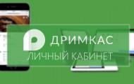 Личный кабинет Дримкас: пошаговая инструкция по регистрации, преимущества аккаунта