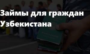 Займы для граждан Узбекистана: выбор надежной МФО, условия кредитования