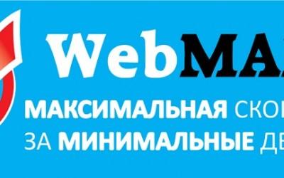 Webmax.su – правила регистрации и работы в личном кабинете