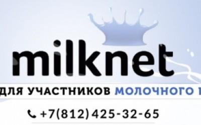 Милк Нет: регистрация личного кабинета вход, функционал