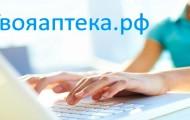 Личный кабинет Твояаптека.рф: инструкция по регистрации, оформление заказа онлайн