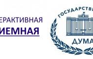 Личный кабинет Госдумы: правила регистрации, функции аккаунта