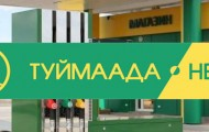 Личный кабинет Туймаада-нефть: инструкция для входа, функции аккаунта