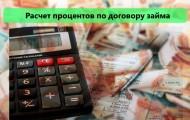 Как выполнить расчет процентов по договору займа: основные правила, использование онлайн-калькулятора